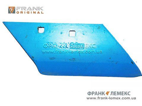 SDG-22, 27156002 Лемех предплужника Rabewerk