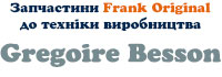 Запчастини до сг техніки Грегорі Бессон / Gregoire Besson