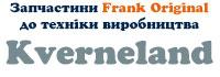 Запчастини Франк Оригінал для техніки Квернеланд / Kverneland