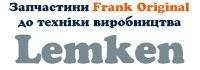 Запчасти Франк Оригинал  для  с/х техники Лемкен / Lemken